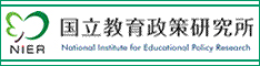 国立教育政策研究所リンク
